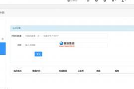 微信发送验证码兑换余额系统1.1.5