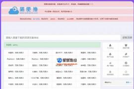 素材解析网站源码PHP素材资源解析平台源码V8.0