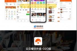 云贝餐饮外卖O2O小程序V1.2.6全开源源码+云贝手机商家端小程序V1.0.5