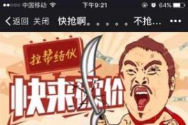 【公众号应用】炫酷微砍价v3.2.8最新版开源源码