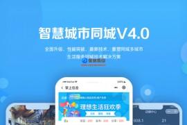 【智慧同城o2o】智慧城市同城V4全功能版本更新至1.0.89最新版全插件运营版