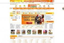 仿5173网络游戏交易平台源码