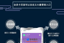 【微信公众号】竹鸟微信原生会员卡V2.0.0全开源解密源码打包