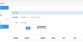 微信发送验证码积分系统1.1公众号模块全开源