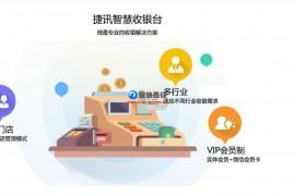 捷讯高级收银台V4.7.8原版模块打包去授权版(星狼源码)