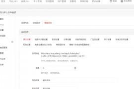 百川多公众号福袋2.5.6全开源运营版(星狼已测试)