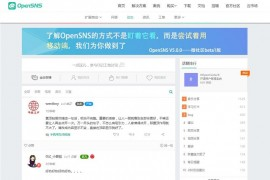 OpenSNS开源社交系统 v6.2.0开源版本