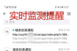 域名封杀自动监测提醒系统V1.2.3
