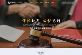 法律咨询律师事务所类网站织梦dede模板程序(自适应手机端)
