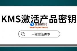 激活Windows产品密钥KMS激活php源码