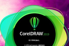 CorelDRAW GraphicsSuite 2019 x64 直装版