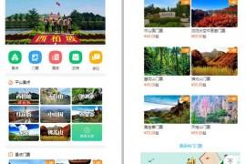 智慧旅游景区电子门票1.0.5模块源码