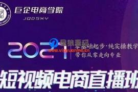 巨企电商学院- 王金宝《2021短视频电商实操教学直播班》