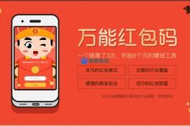 【微信公众号】螃蟹红包码1.7.0全开源定制运营版(星狼在运营)