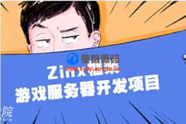 Zinx框架 游戏服务器开发项目教程