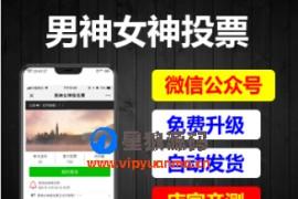 【微信公众号】男神女神投票V5.4.6完整源码包+官方3个插件(星狼自运营)