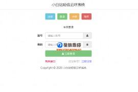 云php短信轰炸系统新出品2.0版本