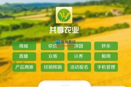 互联网加共享农业小程序V1.4.2前端+后端