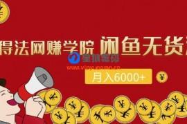 闲鱼无货源项目,每月轻松躺赚6000+(全套视频课程)