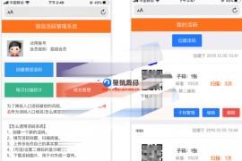微信二维码活码源码,推广引流微信活码系统源码