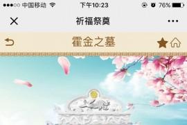 祈福祭祀墓园清明v1.3.5网上扫墓送礼物祭奠最新版原版打包(星狼首发)
