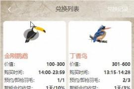 2020定制版黄金鸟版区块养殖+区块宠物源码运营级