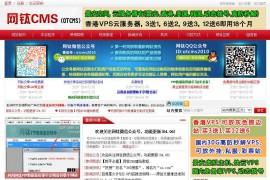 网钛CMS(OTCMS) PHP版