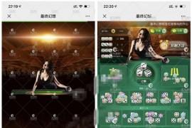 运营打包最新11月骰宝最终幻想H5棋牌游戏源码下载(星狼已测试)