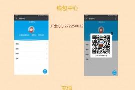 【微信公众号】充值提现钱包V1.2.0 公众号功能模块