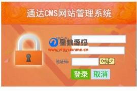 通达CMS中文紫蓝色大气网站系统 v1.1