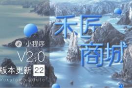最新禾匠商城小程序独立版V4.2.34最新版禾匠小程序商城(星狼已测试)
