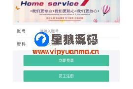 家政服务小程序V2.8.57全开源运营修复版(星狼已测试)