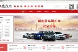 拍卖网站系统源码自主一手开发版含手机版(星狼独家)