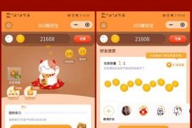 2021特别火的养猫小程序365赚钱宝2.0.19小程序源码