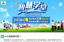 诚客智慧学堂1.8.1全开源运营版修复(星狼已测试)