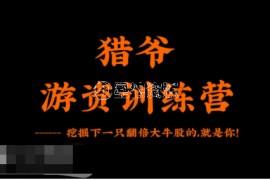 【股票】大牛股挖掘 猎爷游资训练营第一期