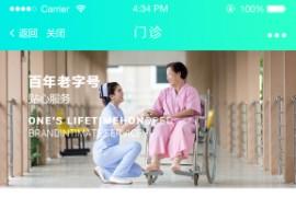【微信小程序】医疗门诊小程序v3.2.3最新版原版打包(星狼独家首发)