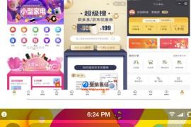 【微信小程序】拼多多客京东客蘑菇街小程序V10.0.8前后双端解密打包最新版
