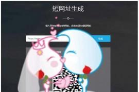 搏天短网址生成网站源码v3.1