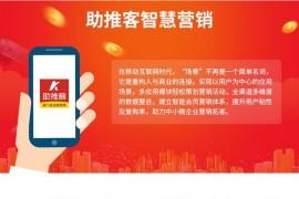 【微信公众号】助推客营销 V1.2.53 营销模块