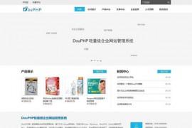 DouPHP模块化企业网站管理系统 v1.6 Release20200811最新版