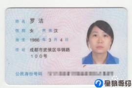 二代身份证模版下载二代身份证ps字体下载