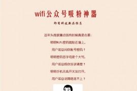 【微信小程序】wifi公众号吸粉神器1.9.1