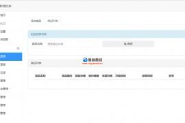 新微拍卖2.5.0微信拍卖模块