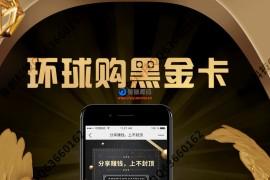 环球购黑金卡v3.9.1微信分销系统包更新最新版原版打包