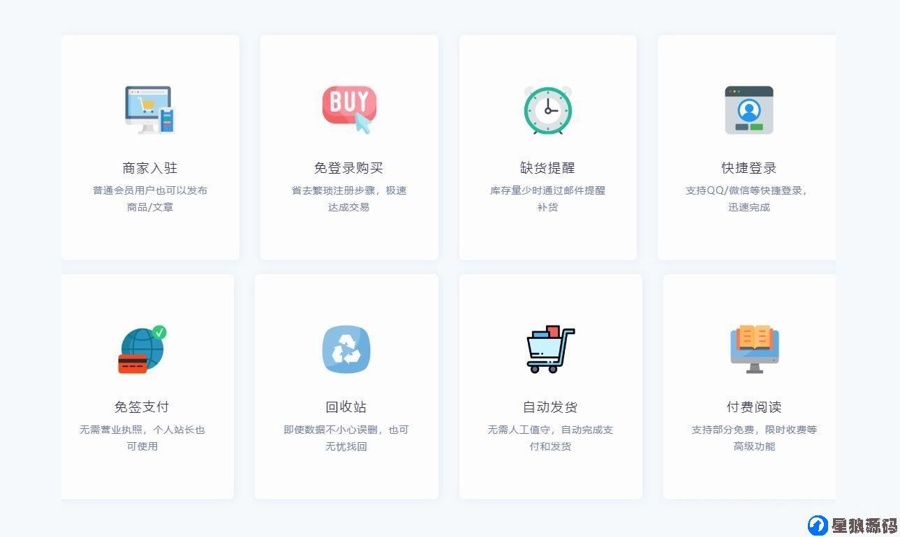 发货100虚拟商品自动发货系统V1.0免费开源版 第1张