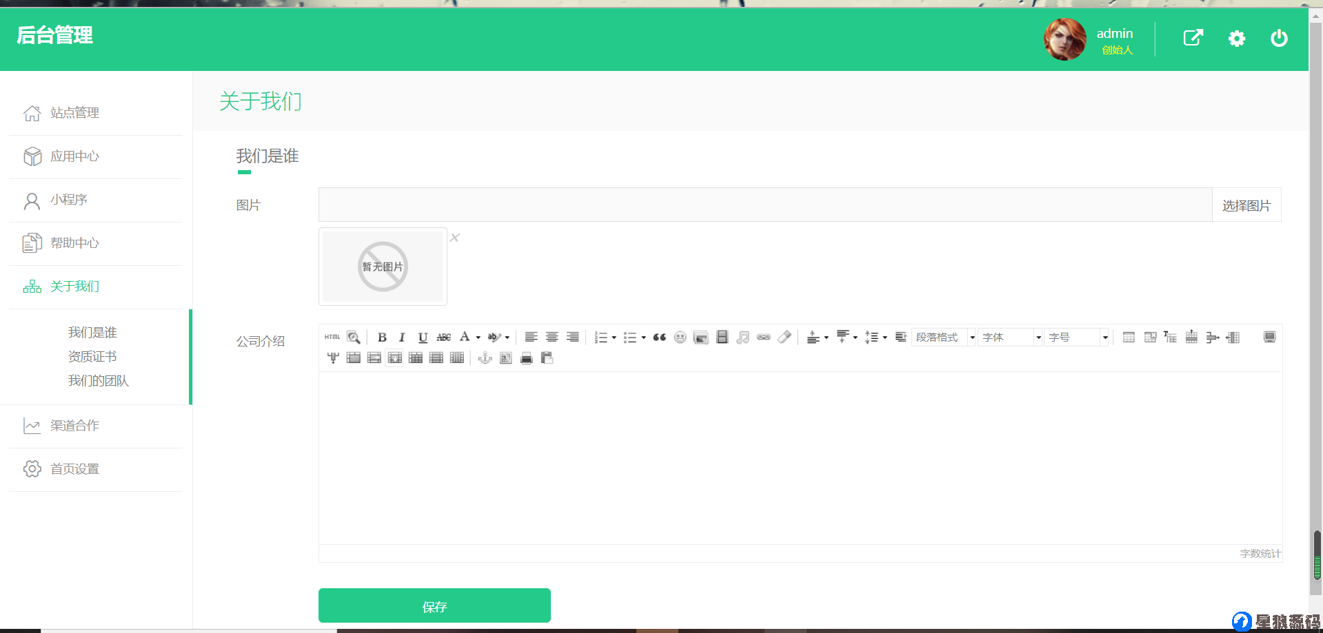 永和自适应首页代理6.1.2 开源版(星狼已测试) 第1张