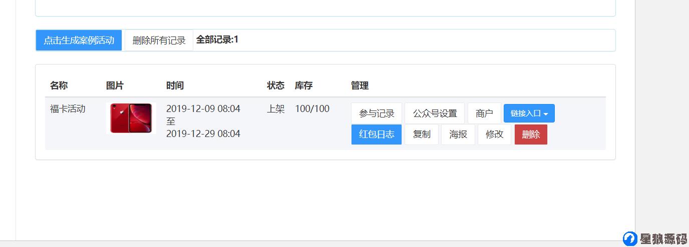 百川多公众号福袋2.5.6全开源运营版(星狼已测试) 第3张