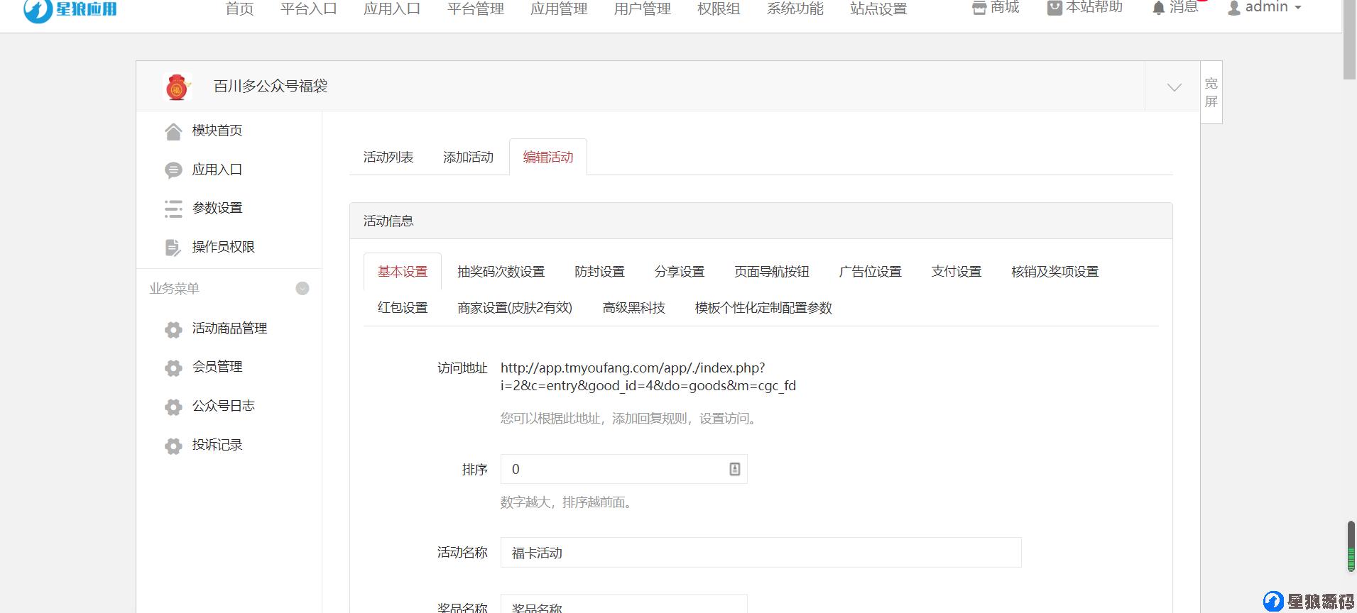 百川多公众号福袋2.5.6全开源运营版(星狼已测试) 第1张