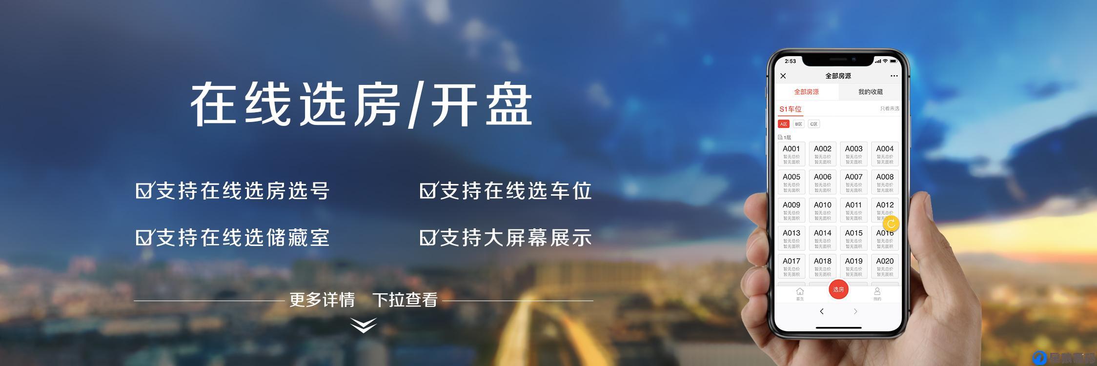 在线开盘微信选房抢车位V3.0.0最新原版可运营(星狼已测试) 第1张